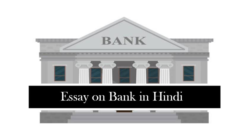 Essay-on-Bank-in-Hindi