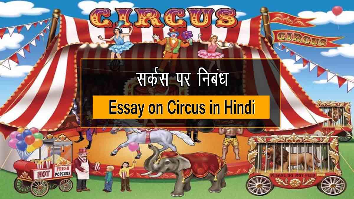 Essay on Circus in Hindi