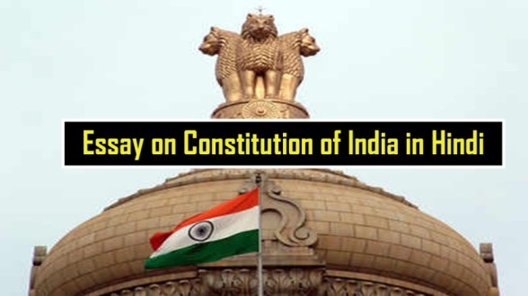 Essay-on-Constitution-of-India-in-Hindi-