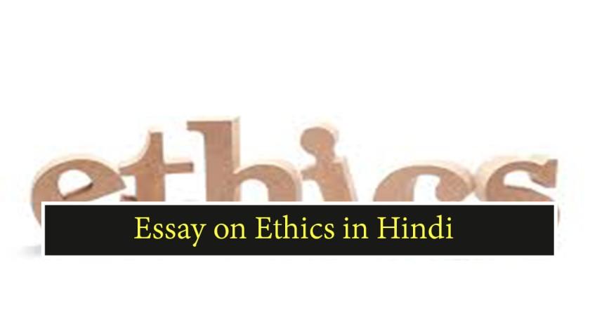 Essay-on-Ethics-in-Hindi.