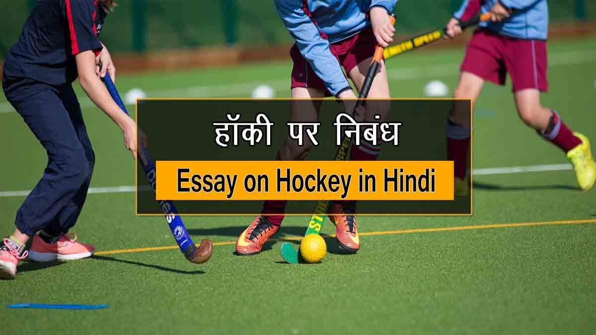 Essay on Hockey in Hindi