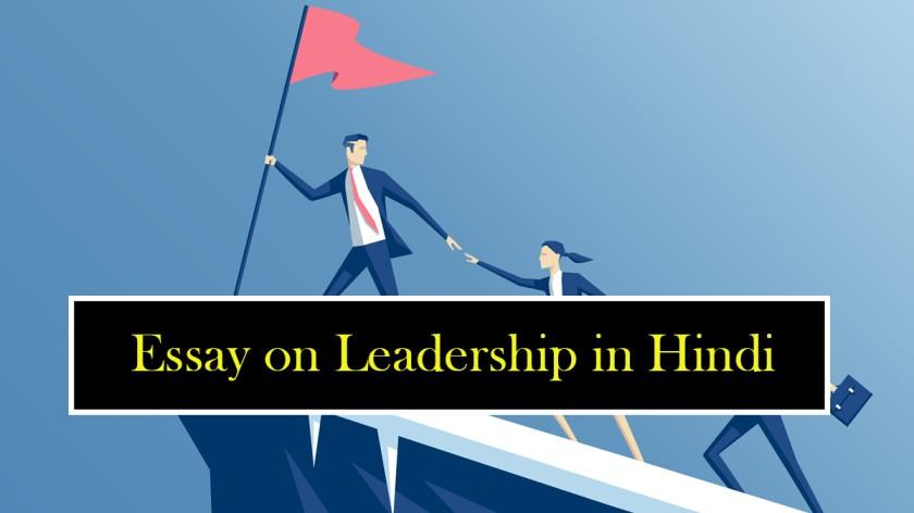 Essay-on-Leadership-in-Hindi.