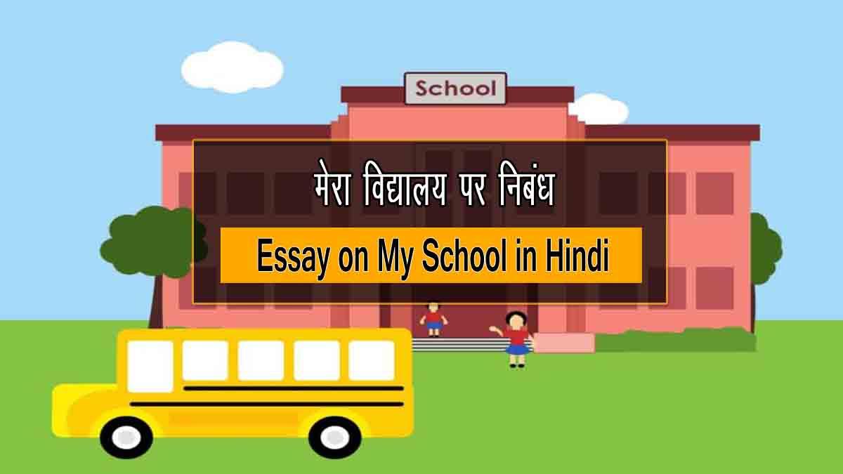 Essay on My School in Hindi
