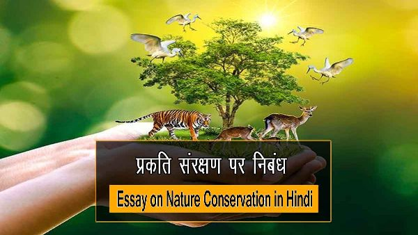 Essay on Nature Conservation in Hindi