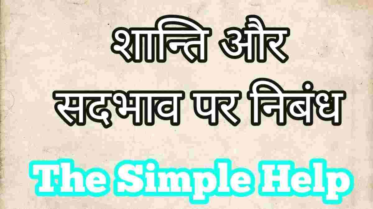 Essay On Peace And Harmony In Hindi