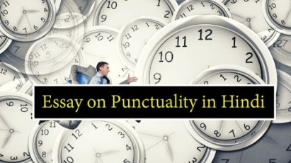 Essay-on-Punctuality-in-Hindi
