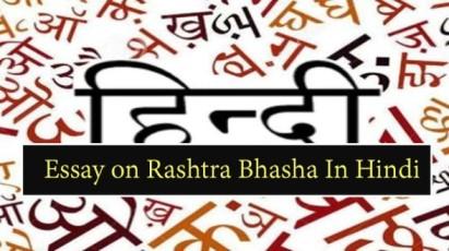 Essay-on-Rashtra-Bhasha-In-Hindi