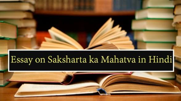 Essay-on-Saksharta-ka-Mahatva-in-Hindi