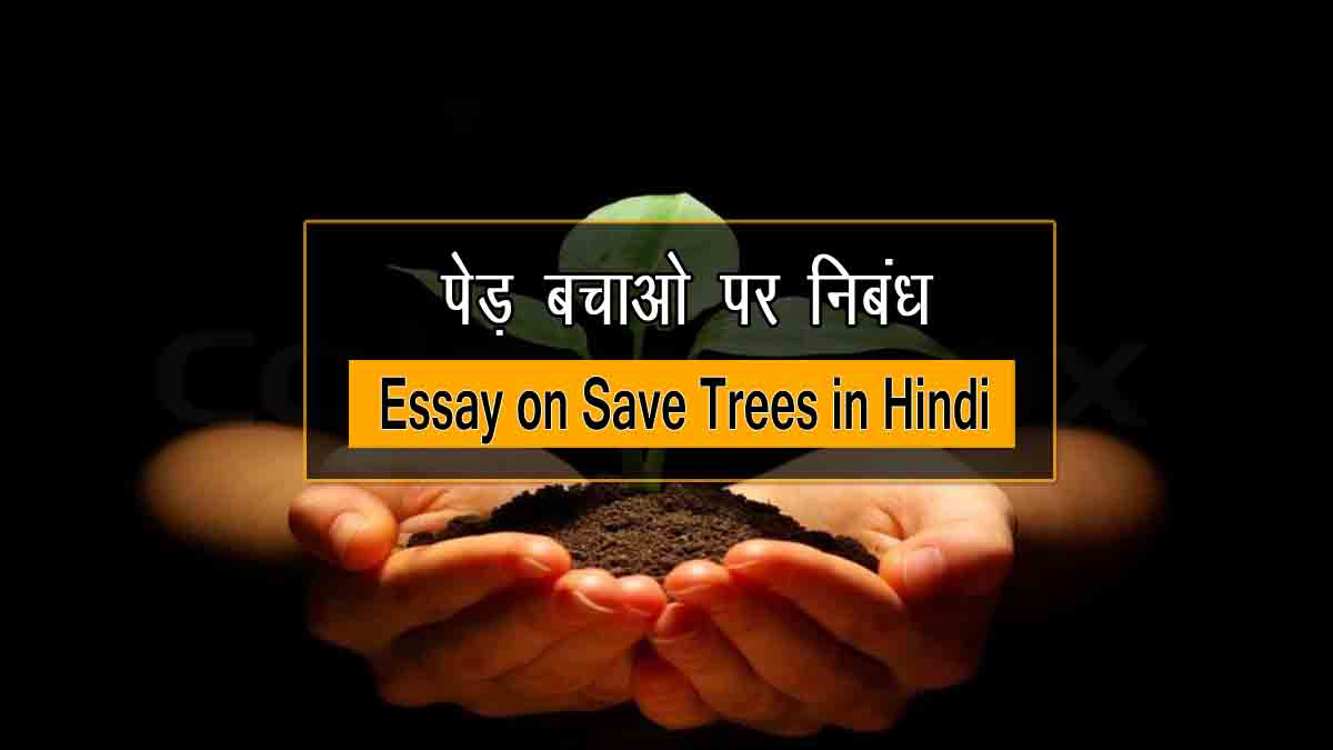 Essay on Save Trees in Hindi