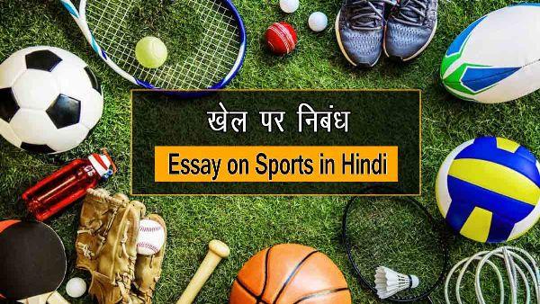 Essay on Sports in Hindi