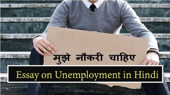 Essay-on-Unemployment-in-Hindi