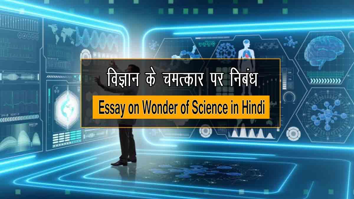 Essay on Wonder of Science in Hindi