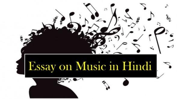 Essay-on-music-in-hindi