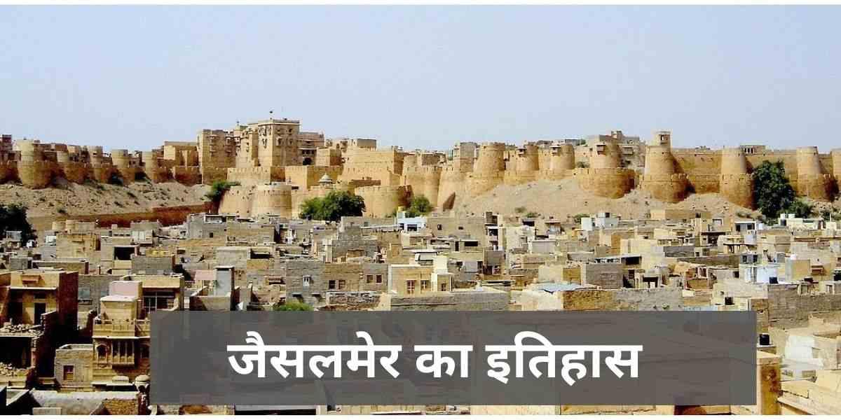 History of Jaisalmer in Hindi