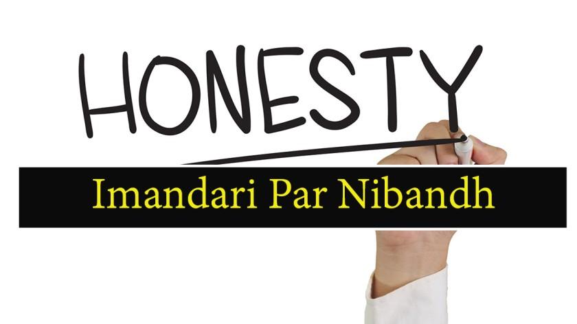 Imandari-Par-Nibandh