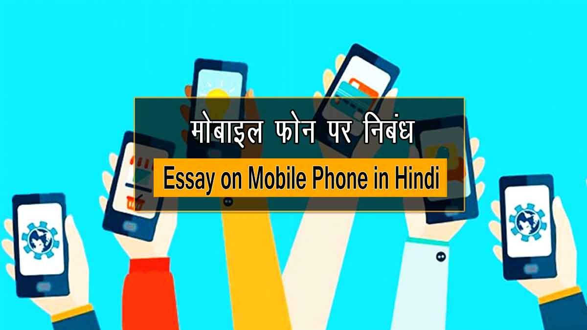 Mobile phone par nibandh