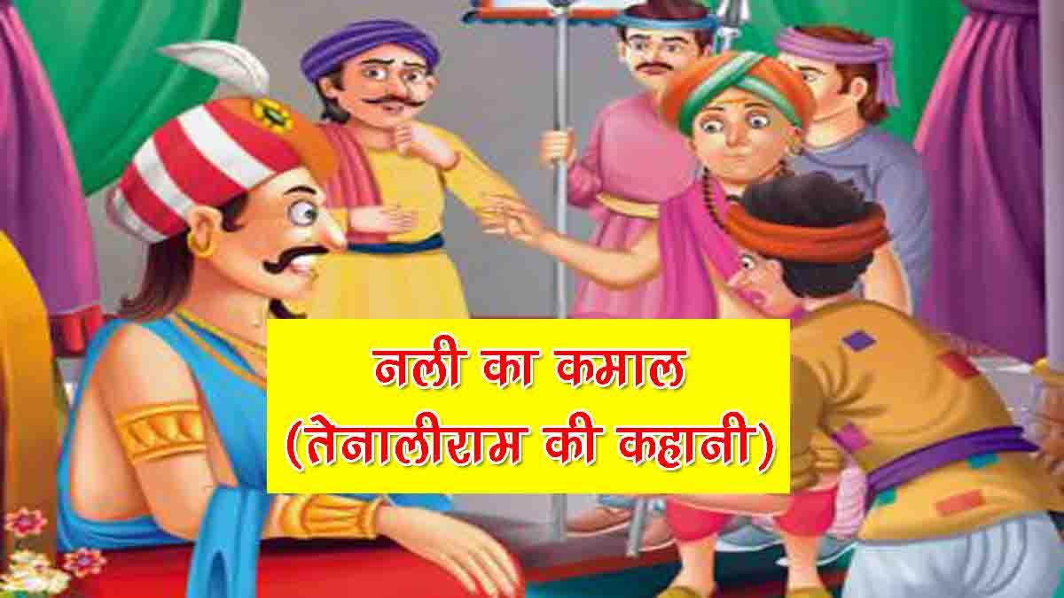 Nali Ka Kamaal Tenali Rama ki Kahani