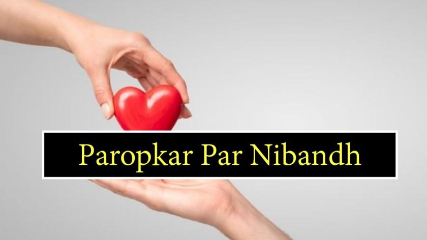Paropkar-Par-Nibandh