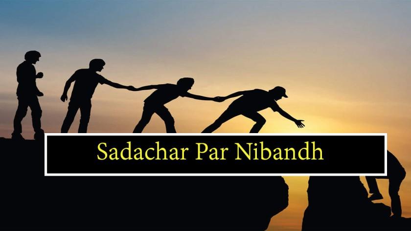 Sadachar-Par-Nibandh