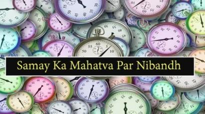 Samay-Ka-Mahatva-Par-Nibandh