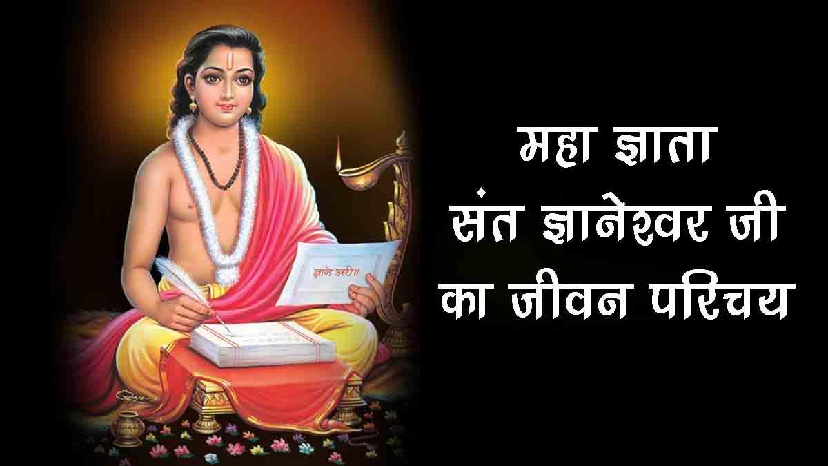 Sant Dnyaneshwar Information in Hindi