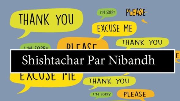 Shishtachar-Par-Nibandh