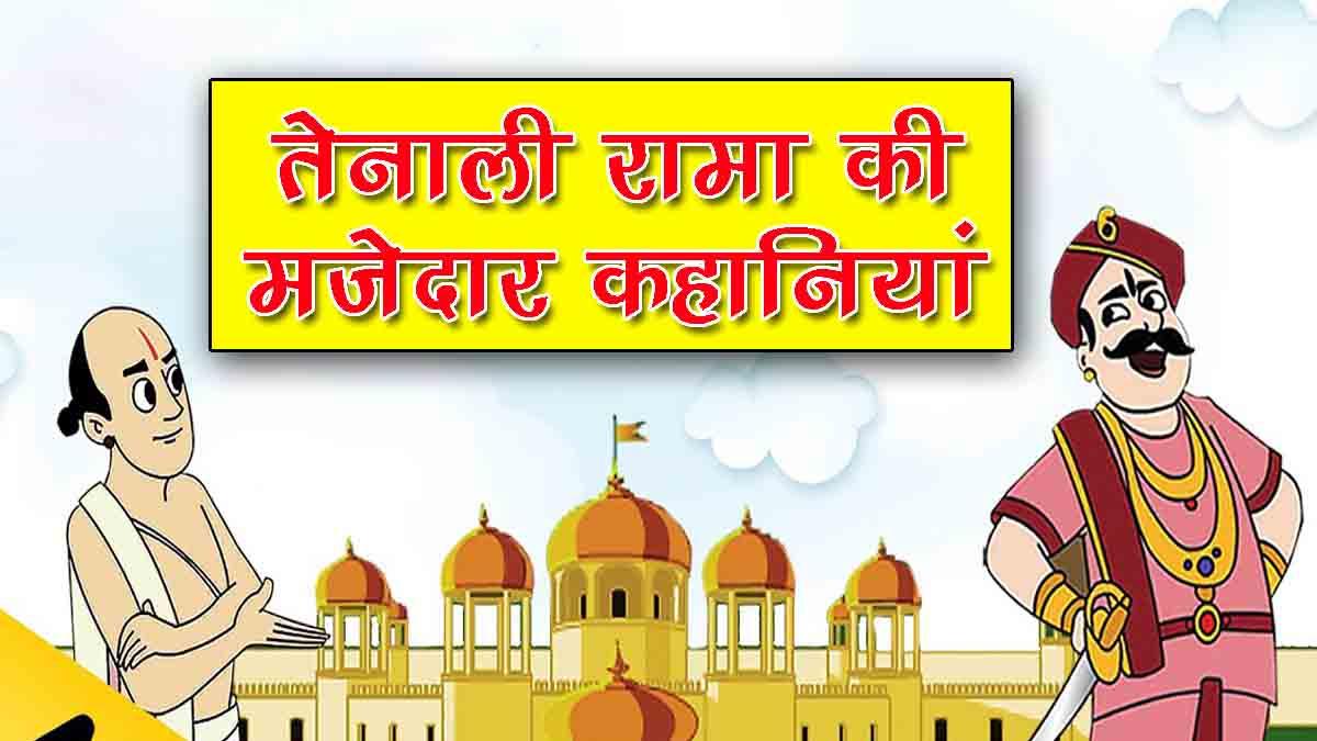 Story of Tenali Rama in Hindi
