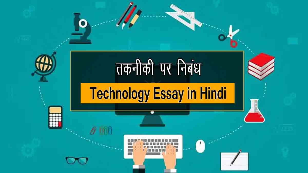 Technology Essay in Hindi