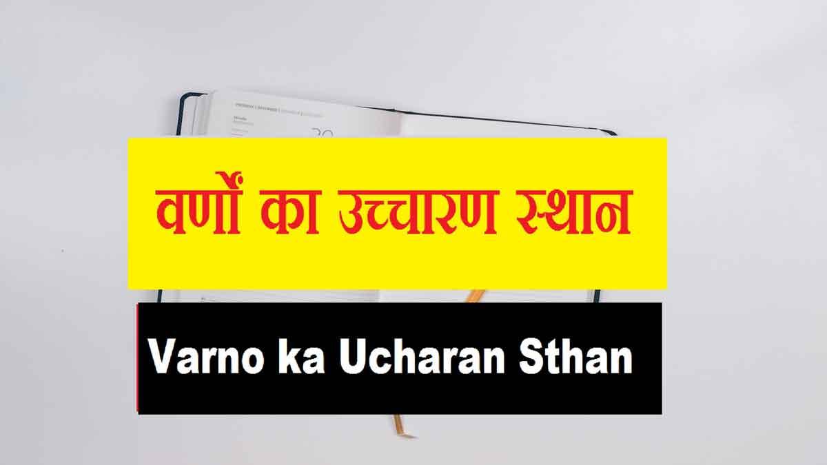 Varno ka Ucharan Sthan