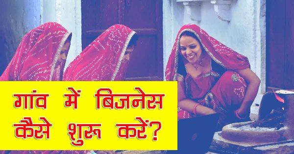 Village Business Ideas in Hindi