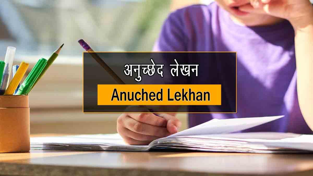 anuched lekhan