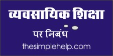 Essay on Vocational Education in Hindi