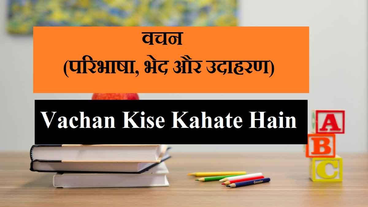 Vachan Kise Kahate Hain