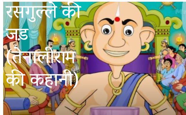 Rasgulle Ki Jad Tenali Rama ki Kahani