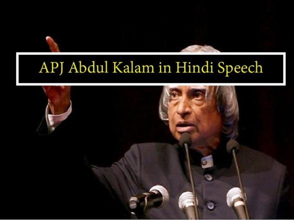 APJ-Abdul-Kalam-in-Hindi-Speech