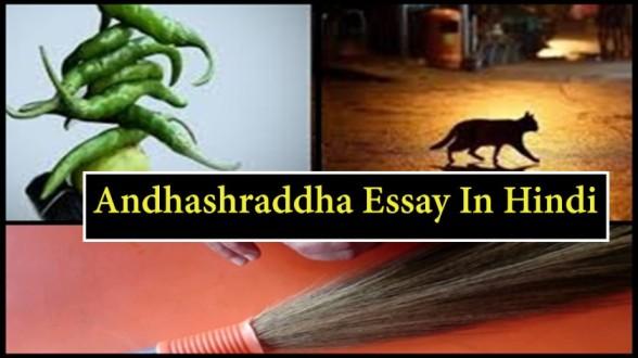 Andhashraddha-Essay-In-Hindi