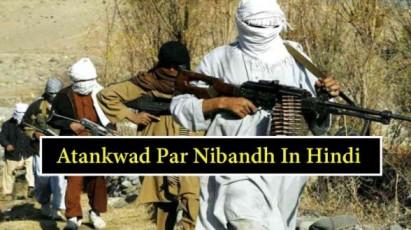 Atankwad-Par-Nibandh-In-Hindi-