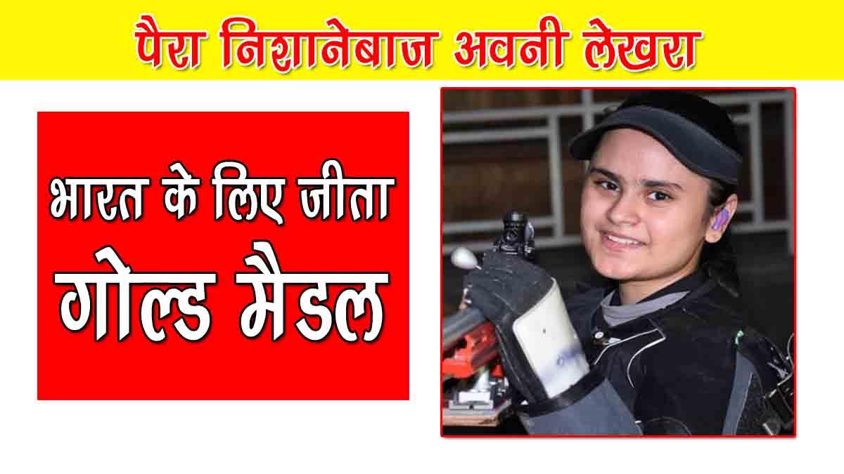 Avani Lekhara Biography in Hindi