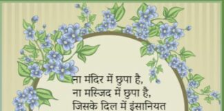 Best God Quotes in Hindi