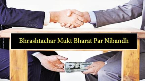 Bhrashtachar-Mukt-Bharat-Par-Nibandh