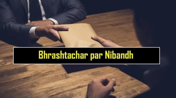 Bhrashtachar-par-Nibandh