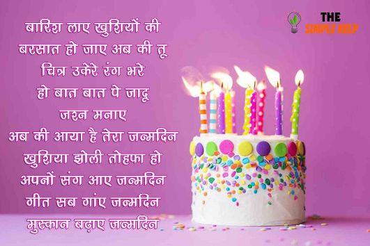 Birthday Poem For Best Friend in Hindi