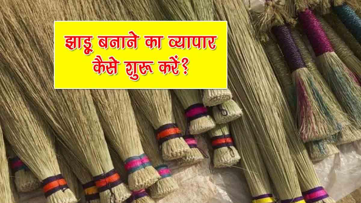Broom Making Business in Hindi