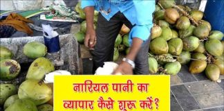 Coconut Water Business Plan In Hindi