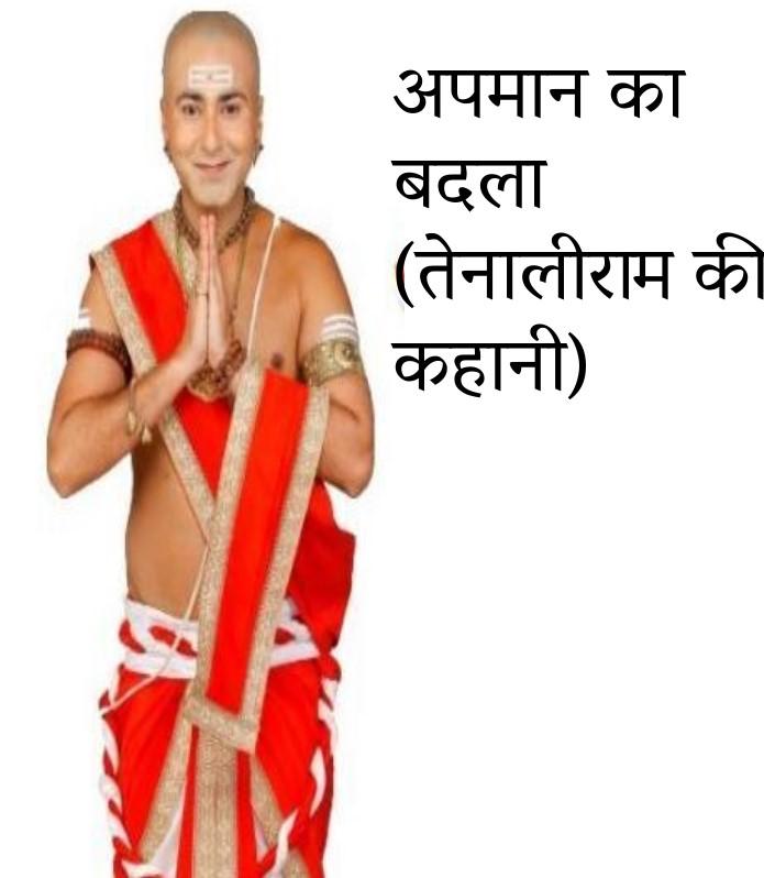 Apmaan ka Badla Tenali Rama ki Kahani