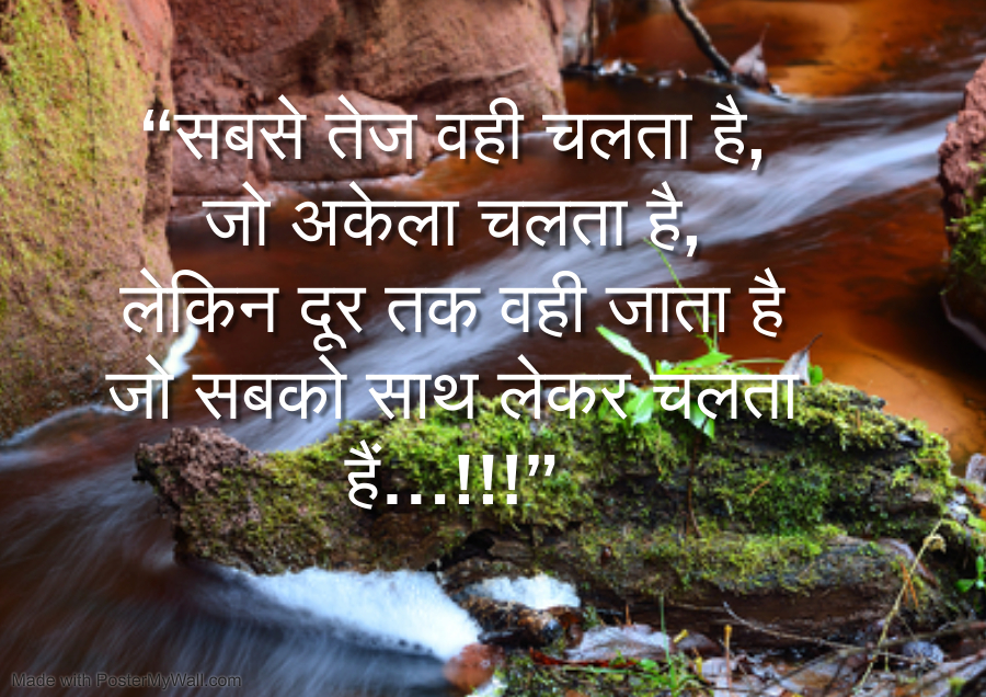 Today Thought in Hindi