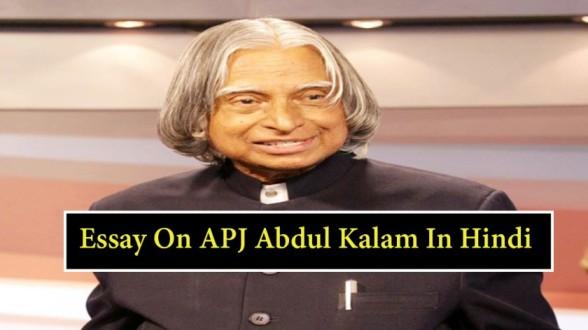 Essay-On-APJ-Abdul-Kalam-In-Hindi