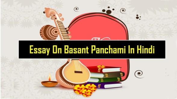 Essay-On-Basant-Panchami-In-Hindi