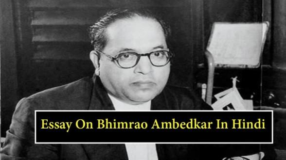 Essay-On-Bhimrao-Ambedkar-In-Hindi