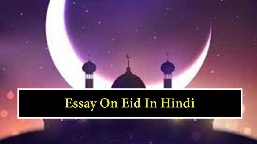 Essay-On-Eid-In-Hindi